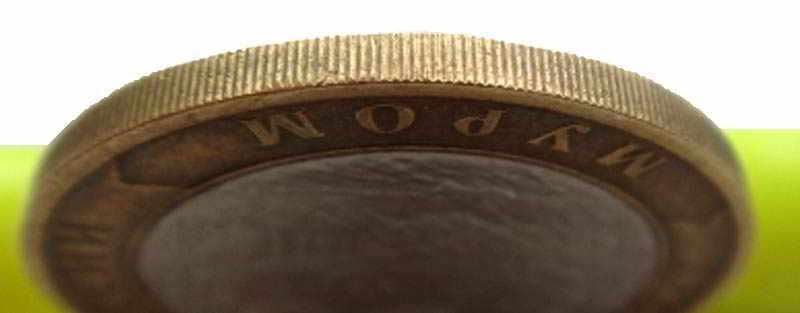 самая дорогая монета с ошибкой на гурте 10 рублей Муром