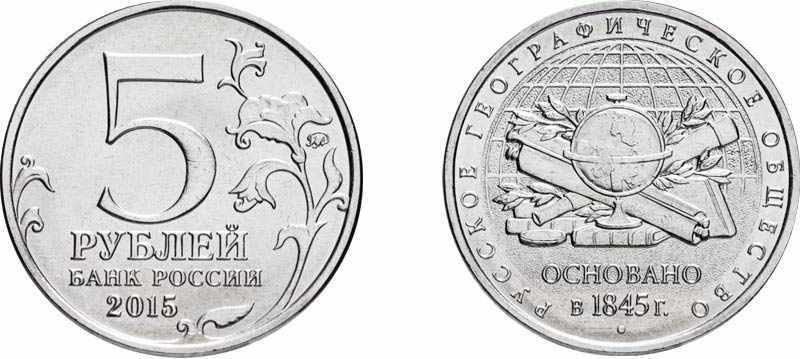 каталог юбилейных монет 5 рублей с ценами