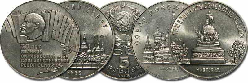 каталог юбилейных монет СССР 5 рублей