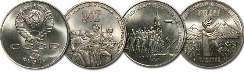 таблица стоимости советских памятных 3 рублей