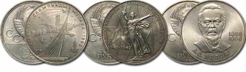 список рублей СССР, стоимость