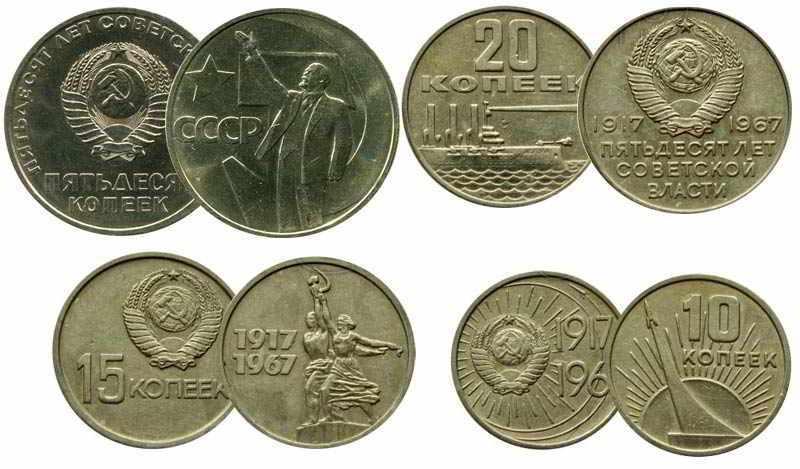 юбилейные копейки СССР с ценами