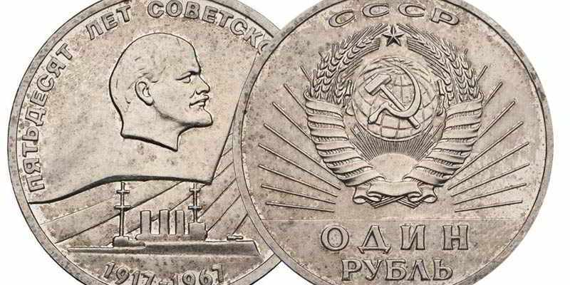 фото редкого пробного рубля 1967 года