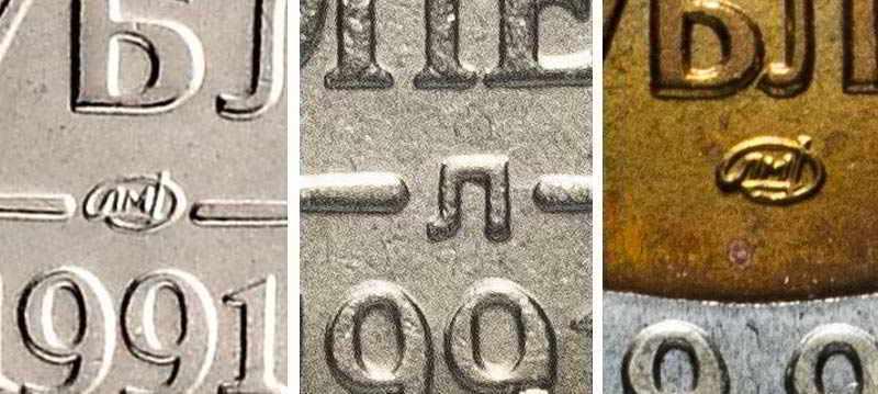 эмблема ЛМД на монетах ГКЧП