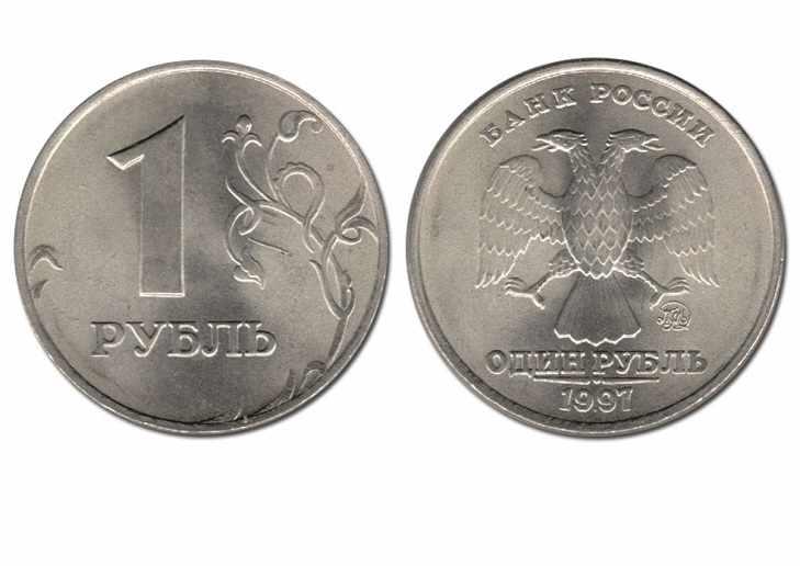 1 рубль 1997 м