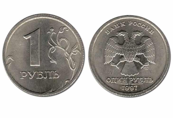 1 рубль 1997 сп