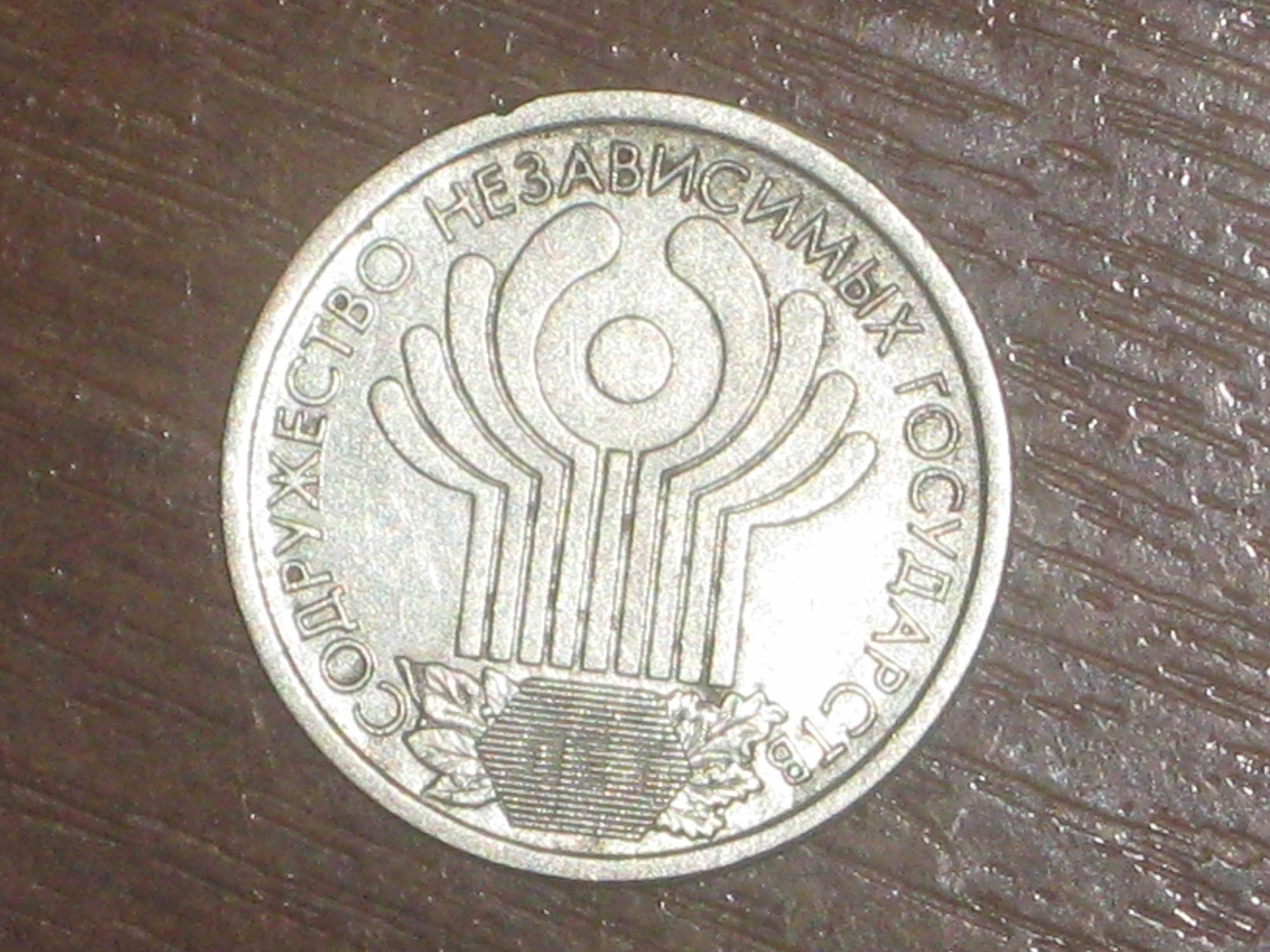 1 рубль 2001 года Содружество Независимых Государств цена