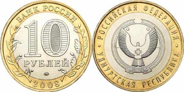 Самые дорогие 10 рублевые монеты современной России