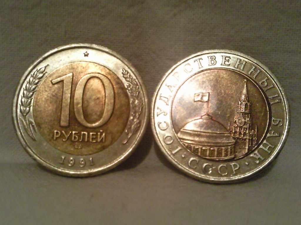 Редкие монеты России: 1991, стоимость, монеты