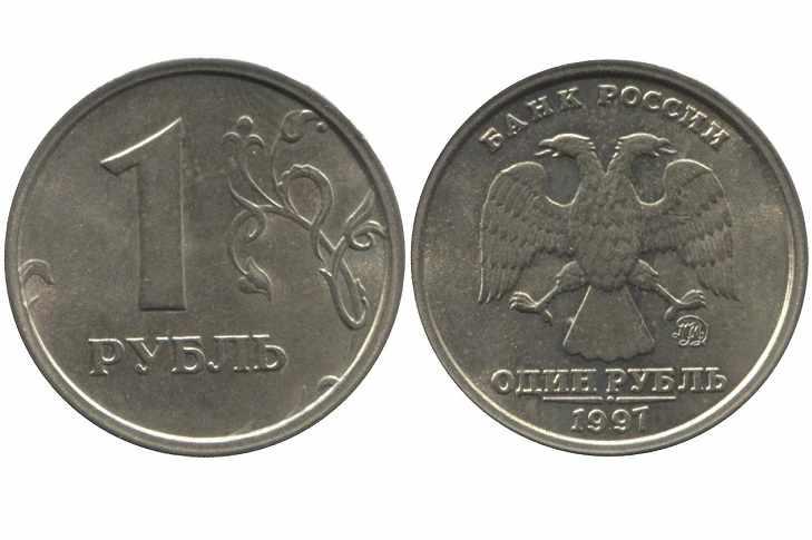 1997 год 1 рубль