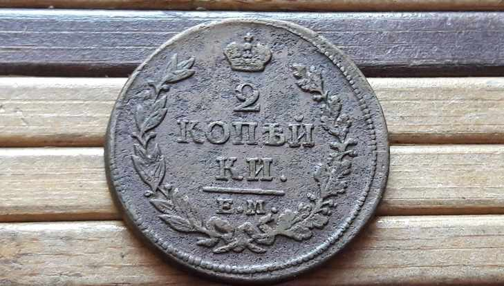 Сколько стоит монета 2 копейки 1814 года