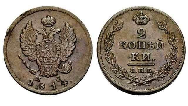 2 копейки 1814 года