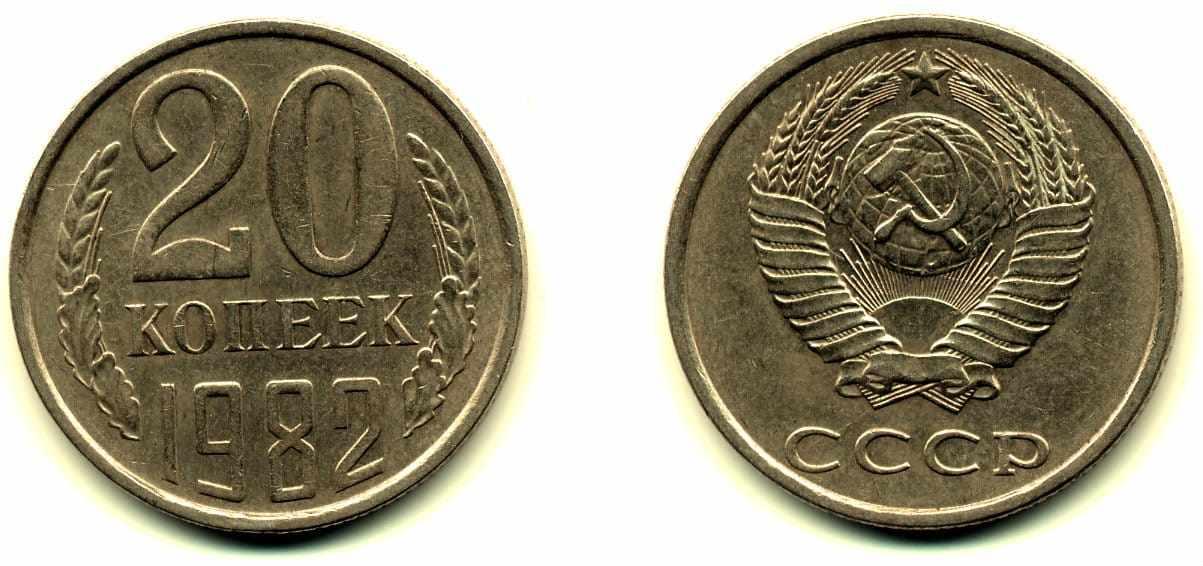 Цены на монеты СССР и России на 2017 год таблица
