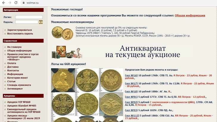 Аукцион монет Wolmar