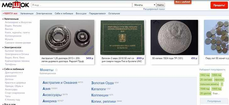 Интернет аукцион монет Мешок