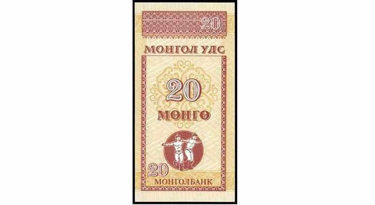 Мунгу Монголии
