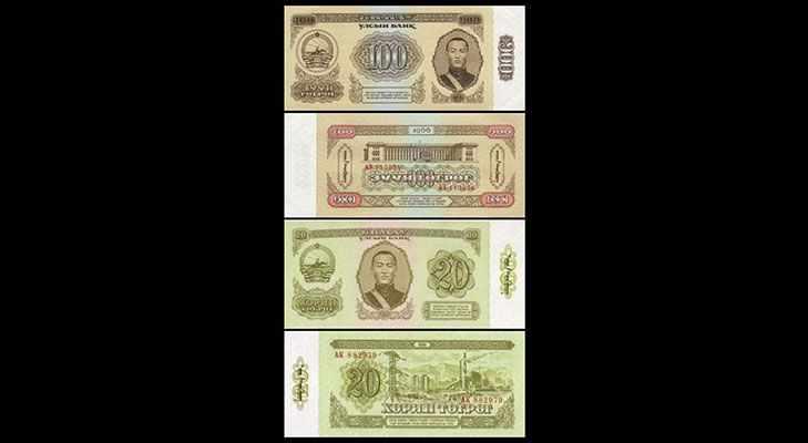 Деньги Монголии 1966 года