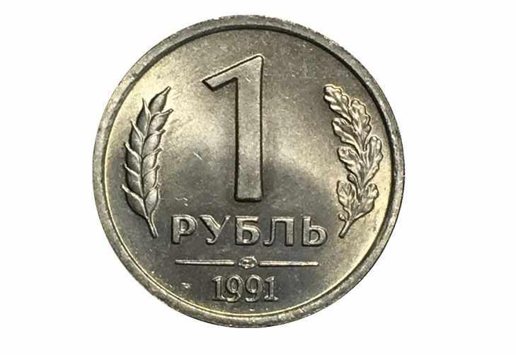 ГКЧП 1 рубль 1991