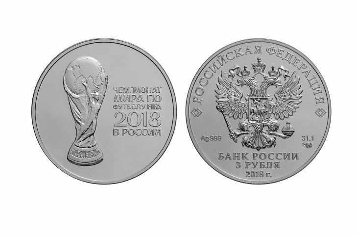 Инвестиционная монета ЧМ 2018