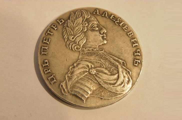 Фальшивые монеты царской России
