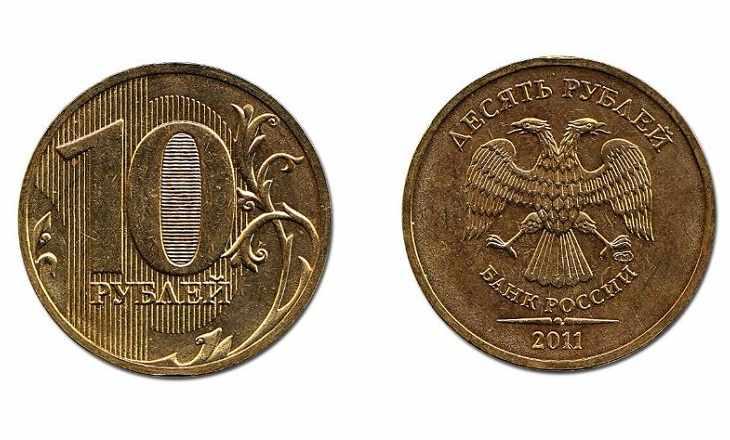 10 рублей 2011 Спб