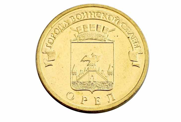 10 рублей 2011 Орел