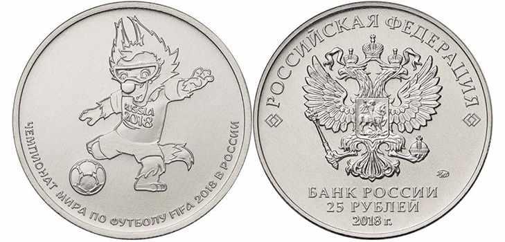 Монета 25 рублей 2017 года ЧМ по футболу 2018