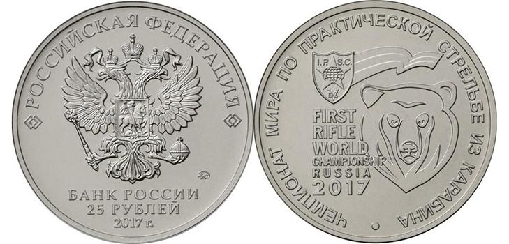 Монета 25 рублей 2017 года Чемпионат мира по стрельбе из карабина