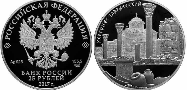 Монета 25 рублей 2017 года Херсонес Таврический