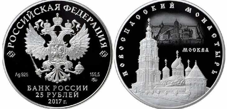 Монета 25 рублей 2017 года Новоспасский монастырь