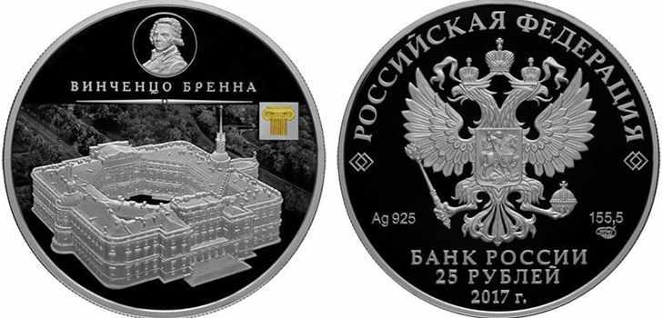 Монета 25 рублей 2017 года Михайловский замок (архитектор Винченцо Бренно)