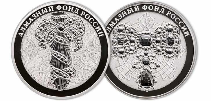 Монета 25 рублей 2017 года Алмазный фонд