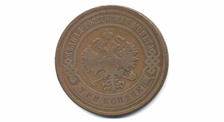 Монета 3 копейки 1899 года - аверс