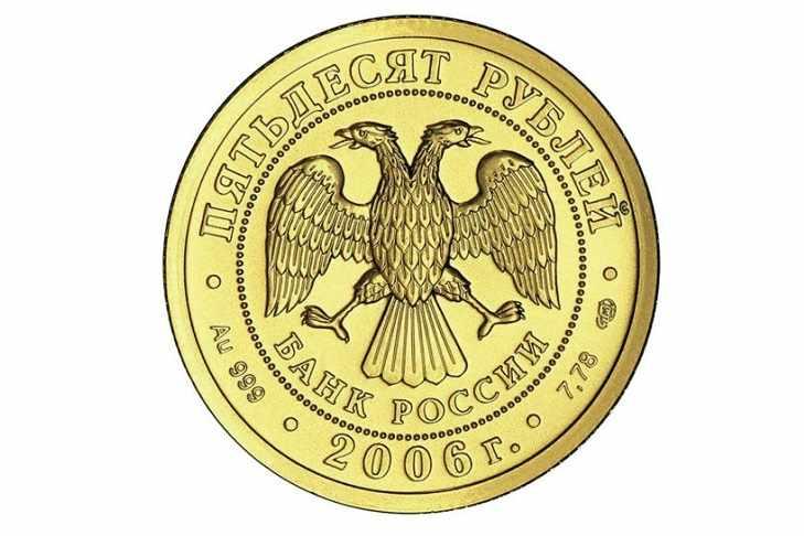 Аверс 50 рублей Георгий Победоносец