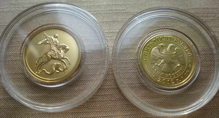 Хранение монеты 50 рублей Георгий Победоносец