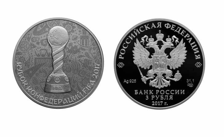 Монета Кубок Конфедераций 2017