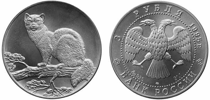 Монета 3 рубля РФ Соболь