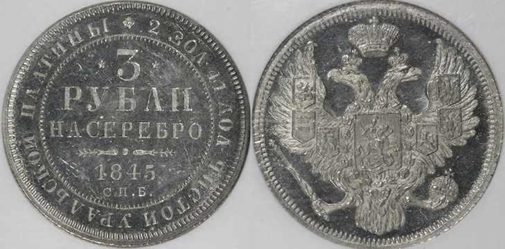 Монета три рубля 1845 года