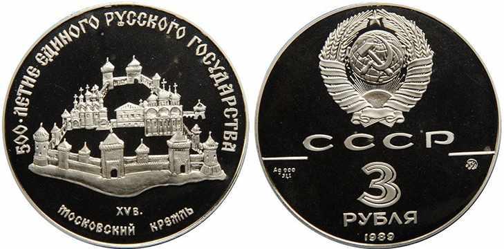 Монета 3 рубля СССР