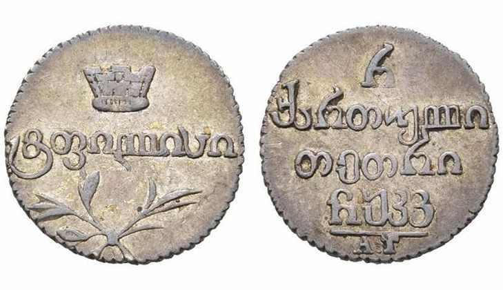 Монета полкуабаз 1823 года