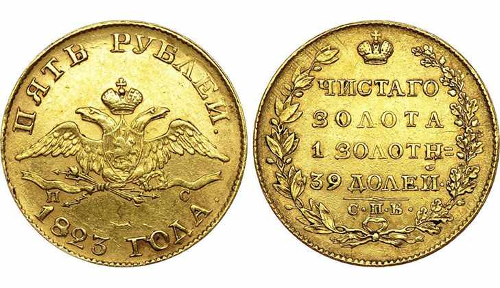 Золотая монета 5 рублей 1823