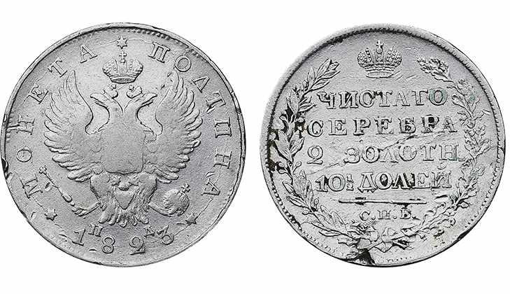 Серебряная монета полтина 1823 года