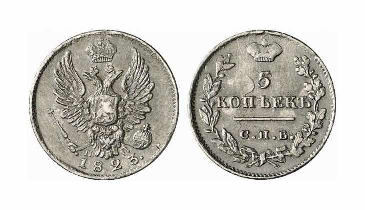 Серебряная монета 5 копеек 1823 года