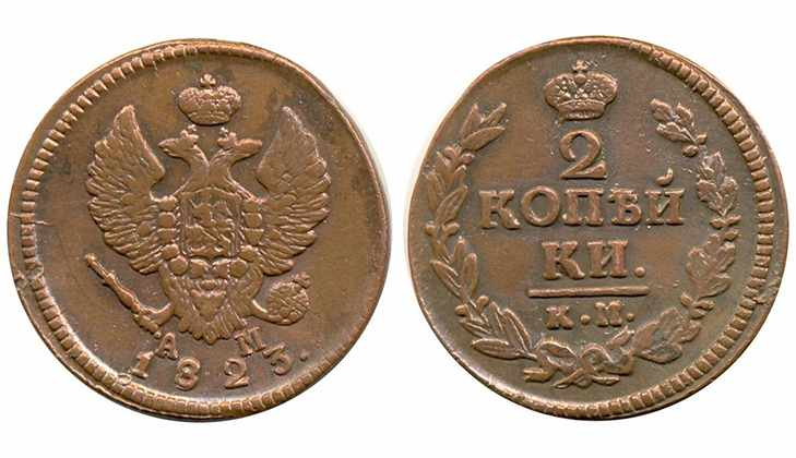 Медная монета 2 копейки 1823 года