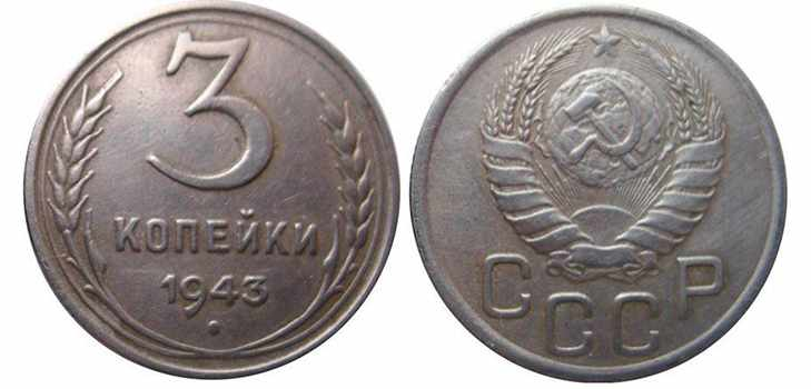 3 копейки 1943 года - перепутка