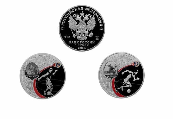 Монеты из серебра к ЧМ 2018-2