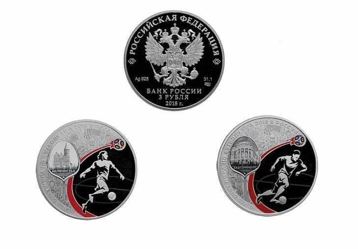Монеты из серебра к ЧМ 2018