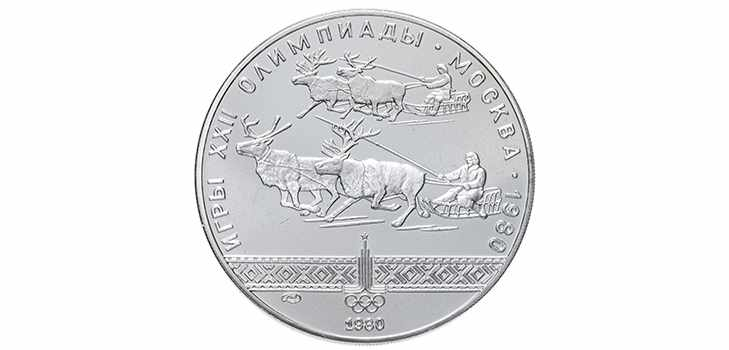 Гонки на оленях - монета Олимпиада-80
