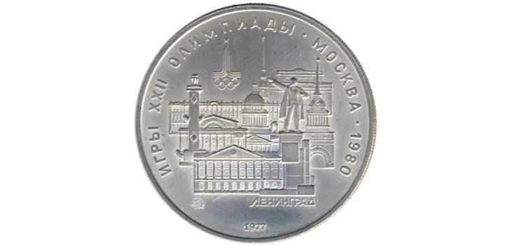 Ленинград - монета Олимпиада-80