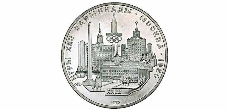 Киев - монета Олимпиада-80